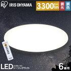 シーリングライト おしゃれ 6畳 CL6DL-5.0送料無料 あす楽 LED リモコン付 リモコン 照明 天井 LEDシーリングライト LED照明 天井照明 照明器具 明るい 調光調色 調光 調色 LED シーリング ライト 電気 リビング アイリスオーヤマ