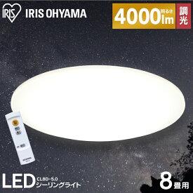 シーリングライト おしゃれ 8畳 CL8D-5.0送料無料 あす楽 LED リモコン付 リモコン 照明 天井 LEDシーリングライト LED照明 天井照明 照明器具 明るい 調光 LED シーリング ライト 電気 リビング アイリスオーヤマ