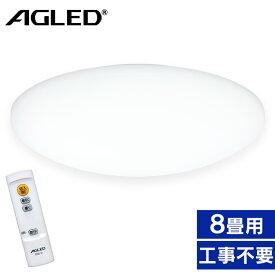 シーリングライト おしゃれ 8畳 CL8D-AG送料無料 あす楽 LED リモコン付 リモコン 照明 天井 LEDシーリングライト LED照明 天井照明 照明器具 調光 LED シーリング ライト 電気 リビング ダイニング 寝室 明かり AGLED