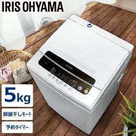 洗濯機 全自動洗濯機 5kg IAW-T501送料無料 一人暮らし ひとり暮らし 小型 コンパクト 洗濯 せんたく 洗濯物 全自動 せんたっき きれい キレイ 引越し 単身 新生活 ホワイト 白 すすぎ 部屋干し 1人 2人 アイリスオーヤマ