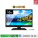 《設置対応可能》テレビ 16V型 地上デジタルハイビジョン液晶テレビ送料無料 あす楽 TV 液晶テレビ コンパクト 小型 …