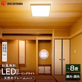 シーリングライト おしゃれ 8畳 CL8DL-5.1JM送料無料 あす楽 LEDシーリングライト 和風 照明 和室 照明器具 調光 調色 調光調色 LED シーリング リモコン付 リモコン 明るい 昼光色 電球色 天井照明 LED照明 和風シーリングライト アイリスオーヤマ