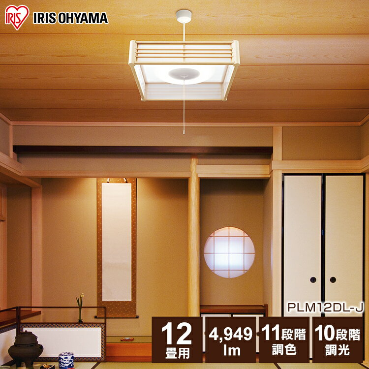 ペンダントライト LED PLM12DL-J送料無料 あす楽 LEDペンダントライト 照明 おしゃれ 照明器具 ダイニング 和室 和風 12畳 調色 調光 LED照明 LEDペンダントライト インテリア照明 天井照明 天井 LED ライト 和風ペンダントライト シンプル アイリスオーヤマ