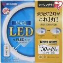 【在庫限り】蛍光灯 丸型LEDランプ 30形+40形送料無料 あす楽 丸型蛍光灯 LED 蛍光灯 丸形 丸 LED蛍光灯 LEDランプ LE…