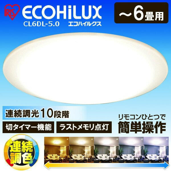 【あす楽】シーリングライト 6畳 CL6DL-5.0 送料無料 調光 3300lm アイリスオーヤマ シーリングライト LED LEDシーリングライト シンプル 照明 ライト リモコン付 インテリア照明 おしゃれ 新生活 寝室 調光10段階