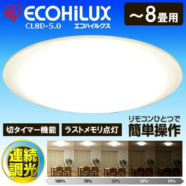 【あす楽】シーリングライト CL8D-5.0 8畳 送料無料 調光 4000lm アイリスオーヤマ シーリングライト LED LEDシーリングライト シンプル 照明 ライト リモコン付 インテリア照明 おしゃれ 新生活 寝室 調光10段階
