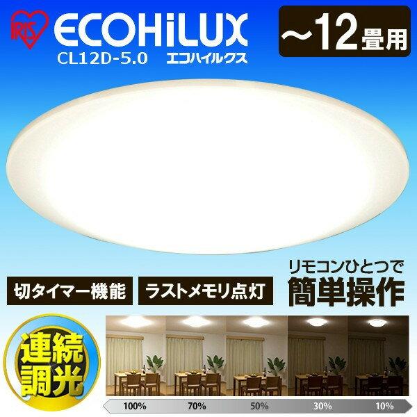 【あす楽】シーリングライト 12畳 CL12D-5.0 送料無料 調光 5200lm アイリスオーヤマ シーリングライト LED LEDシーリングライト シンプル 照明 ライト リモコン付 インテリア照明 おしゃれ 新生活 寝室 調光10段階