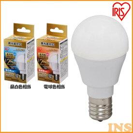 LED電球 E17 25W 調光器対応 電球色 昼白色アイリスオーヤマ 全方向 LDA3N-G-E17/W/D-2V1 LDA3L-G-E17/W/D-2V1 密閉形器具対応 電球のみ おしゃれ 電球 17口金 25W形相当 LED 照明 長寿命 省エネ 節電 全方向タイプ ペンダントライト デザイン照明 玄関 廊下 寝室 和室