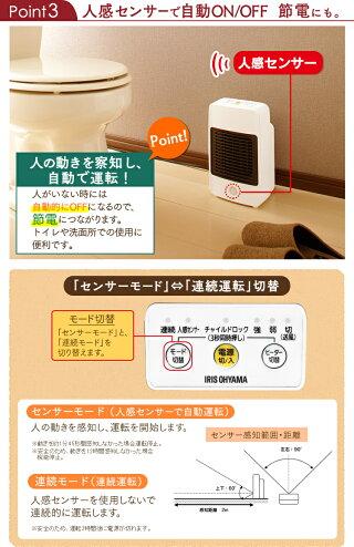 人感センサー付セラミックファンヒーターホワイトJCH-M082Tアイリスオーヤマ