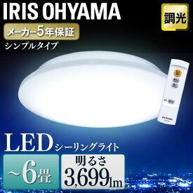 シーリングライト おしゃれ 6畳 CL6D-6.0送料無料 あす楽 LED リモコン付 リモコン 照明 天井 LEDシーリングライト LED照明 天井照明 照明器具 明るい 調光 LED シーリング ライト 電気 リビング おしゃれ照明 子供部屋 ダイニング インテリア照明 アイリスオーヤマ