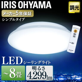 シーリングライト おしゃれ 8畳 CL8D-6.0送料無料 あす楽 LED リモコン付 リモコン 照明 天井 LEDシーリングライト LED照明 天井照明 照明器具 明るい 調光 LED シーリング ライト 電気 リビング おしゃれ照明 子供部屋 ダイニング インテリア照明 アイリスオーヤマ