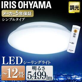 シーリングライト おしゃれ 12畳 CL12D-6.0送料無料 あす楽 LED リモコン付 リモコン 照明 天井 LEDシーリングライト LED照明 天井照明 照明器具 明るい 調光 LED シーリング ライト 電気 リビング おしゃれ照明 子供部屋 ダイニング インテリア照明 アイリスオーヤマ