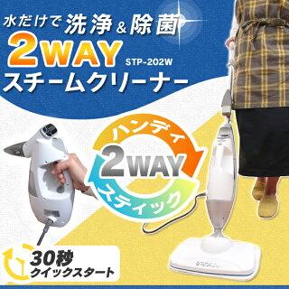 2WAYスチームクリーナーSTP-202W・STP-202Pホワイト・ピンクアイリスオーヤマ【10P30Nov14】