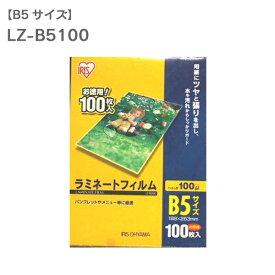 ラミネートフィルム B5サイズ LZ-B5100100枚入 100μm【アイリスオーヤマ】 [LMFM]