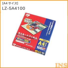 ラミネートフィルムA4サイズ 100枚 LZ-5A4100 150μm【アイリスオーヤマ】 [LMFM]