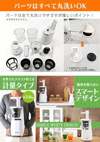 【350円OFFクーポン対象】スロージューサーISJ-56-Wアイリスオーヤマ【送料無料】