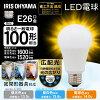 LED電球E26広配光タイプ100W形相当LDA14N-G-10T5アイリスオーヤマ