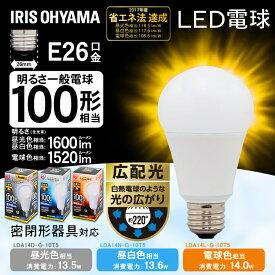 【2個セット】LED電球 電球 E26 100W LDA14D-G-10T5 LDA14N-G-10T5 LDA14L-G-10T5送料無料 昼白色 電球色 昼光色 広配光 密閉形器具対応 おしゃれ 広配光タイプ 100W形相当 LED 照明 長寿命 省エネ 節電 ペンダントライト 玄関 廊下 寝室 アイリスオーヤマ