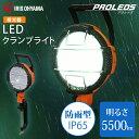 作業灯 LED LED作業灯 LWT-5500C送料無料 あす楽 ワークライト LEDワークライト LEDクランプライト クランプライト 灯…