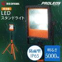 作業灯 LED LEDスタンドライト LWT-5000ST送料無料 あす楽 投光器 スタンド 三脚 コンパクト LED灯光器 スタンドライ…