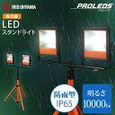 作業灯 LED LEDスタンドライト LWT-10000ST送料無料 あす楽 投光器 スタンド 三脚 コンパクト LED灯光器 スタンドライ…