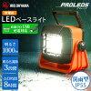 LEDLEDライトLED照明ライト照明明かり作業灯昼白色防雨広配光作業用品USB充電置き型LEDベースライト1000lm充電式LWT-1000BBアイリスオーヤマ