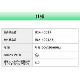≪送料無料≫ルームエアコン4.0kW(スタンダードシリーズ)IRA-4002Aエアコン暖房冷房エコアイリスクーラーリビングダイニング子ども部屋空調除湿IRA-4002AZ14畳タイマー付内部クリーン機能アイリスオーヤマ
