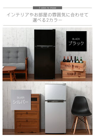 エスキュービズム2ドア冷凍冷蔵庫118Lシルバー・ブラックWR-2118SL・BK送料無料冷蔵庫冷凍庫2ドア冷蔵庫一人暮らし単身用S-cubism【D】