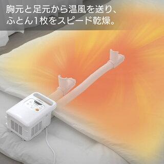 ふとん乾燥機梅雨対策湿気除湿マット不要コンパクトふとん乾燥機カラリエツインノズルFK-W1アイリスオーヤマ