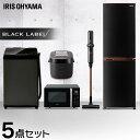 家電セット 一人暮らし 新品 5点セット 冷蔵庫162L(黒)+洗濯機8kg(黒)+オーブンレンジ16L(黒)+IH炊飯器(黒)+掃除…