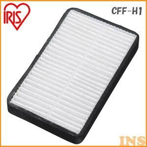 コードレス布団クリーナー 別売排気フィルター CFF-H1 IC-FDC1専用布団クリーナー ふとんクリーナー クリーナー 排気 フィルター 専用排気フィルター 専用フィルター フィルター スペア 買い置