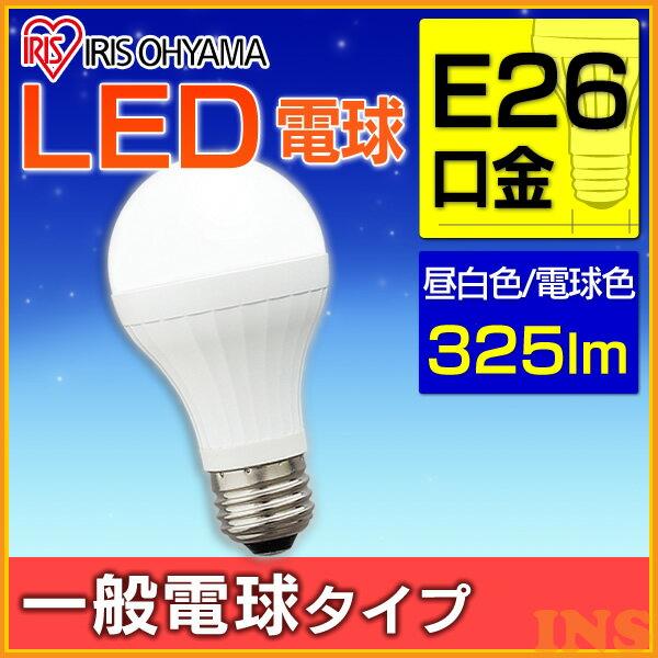 【在庫限り】LED電球 E26口金 昼白色相当 325lm LDA5N-H-V18 電球色相当 LDA5L-H-V18 アイリスオーヤマ アイリス【予約】