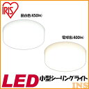 【送料無料】【あす楽】小型シーリングライト SCL4N-E SCL4L-E 昼白色 電球色 アイリスオーヤマ 450lm 400lm シーリン…