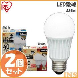 【在庫限り】LED電球 E26 広配光40W相当(2個セット) LDA4N-G-4T12P・LDA5L-G-4T12P 昼白色・電球色 アイリスオーヤマ アイリス