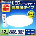シーリングライト LED 12畳 調光 5200lm CL12D-5.0 アイリスオーヤマ シンプル 照明 ライト リモコン付 インテリア照明 おしゃれ 新生活...