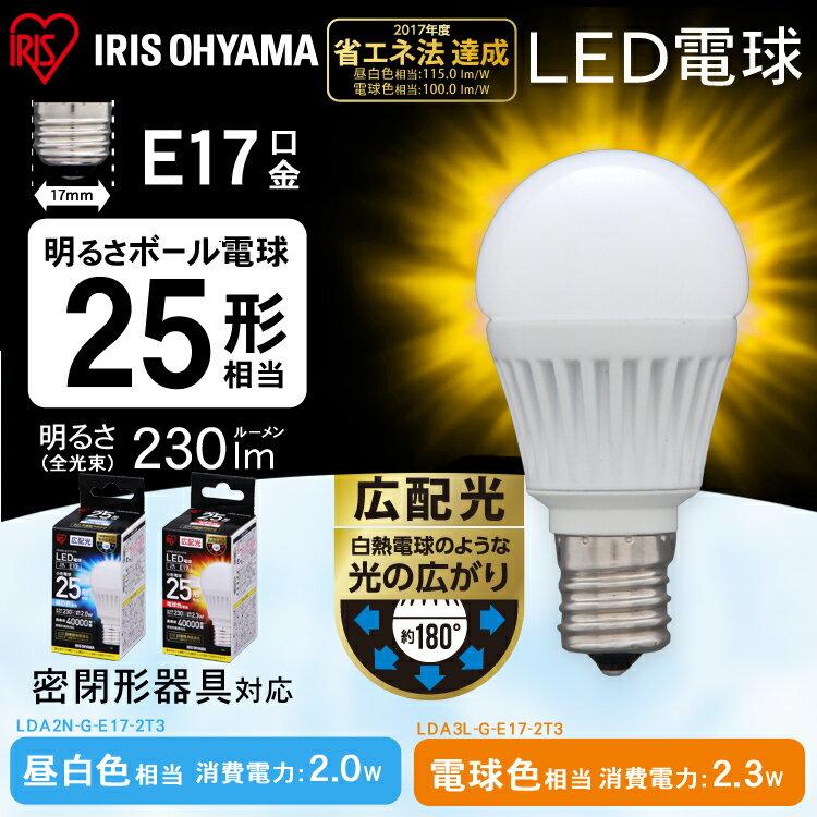 【在庫限り】LED電球 E17 25W 広配光 昼白色 LDA2N-G・電球色 LDA3L-G 全2色 電球 アイリスオーヤマ アイリス リビング 廊下 玄関 トイレ 脱衣所 ストック 買い替え