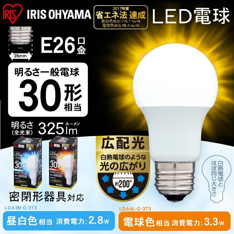 【在庫限り】LED電球 E26 30W 電球色 昼白色 広配光 LDA3N-G-3T3 LDA4L-G-3T3 アイリスオーヤマ アイリス 電球 リビング トイレ 玄関 脱衣所 廊下 買い替え ストック