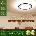 LEDシーリング 5.0シリーズ 木調フレーム ナチュラル・ウォールナット CL8DL-5.0WF 8畳 調色 アイリスオーヤマ【●10】【送料無料】