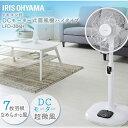 扇風機 ハイポジションタイプ LFD-304H アイリスオーヤマ 扇風機 dc dcモーター DCモーター DC扇 リモコン タイマー …