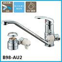 シングル混合栓用分岐アダプター B98-AU2 送料無料 水栓部品 シングルレバー混合栓 水道 三栄水栓 SAN-EI 混合栓 分岐…