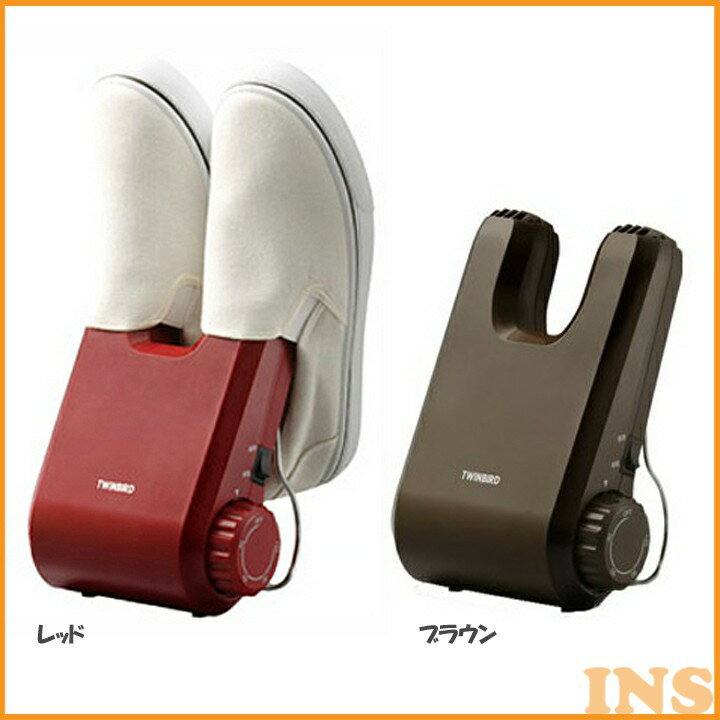 あす楽対応 靴乾燥機 くつ乾燥機 ツインバード 除菌 脱臭 乾燥 TWINBIRD SD-4546R・SD-4546BR レッド・ブラウン 除湿機 脱臭機 家庭用 一人暮らし おしゃれ