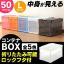 TRUSCO スケルコン オリコン 50L(ロック蓋付) 全5色青・黒・オレンジ・赤・透明 TSKC50B TSK-C50Bコンテナボックス …
