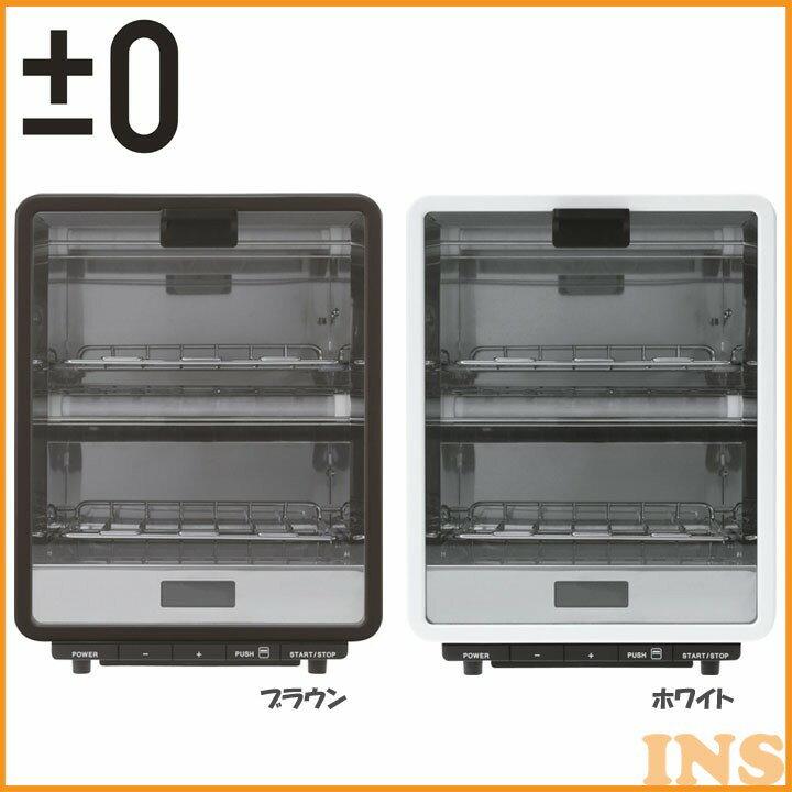 【B】オーブントースター縦型 ホワイト XKT-V120W オーブントースター グリル 縦型オーブン トースト 二枚焼き プラスマイナスゼロ ブラウン・ホワイト【D】【送料無料】