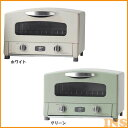 アラジン グラファイトトースター AET-GS13Nオーブントースター トースト キッチン家電 遠赤 オーブントースターキッ…