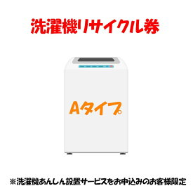 家電リサイクル券 Aタイプ ※洗濯機あんしん設置サービスお申込みのお客様限定【代引き不可】