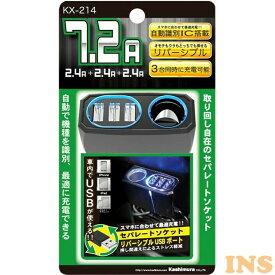 セパレートソケット 3リバーシブルUSB自動判定 7.2A KX-214ソケット USB接続 USB充電 USB 充電 車 DC12V用 カー用品 自動車 スマホ スマートフォン カシムラ 【D】