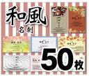 【名刺印刷】【50枚】【和風名刺】【ゆうパケット無料】