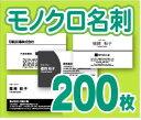 【名刺印刷】【200枚】【モノクロ名刺】【ゆうパケット無料】