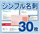 【名刺印刷】【30枚】【シンプル名刺】【ゆうパケット無料】