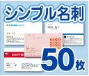 【名刺印刷】【50枚】【シンプル名刺】【ゆうパケット無料】